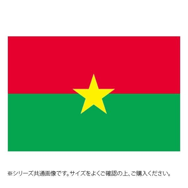 N国旗 ブリキナファソ No.2 23384 上質 W1350×H900mm バースデー 記念日 ギフト 贈物 お勧め 通販