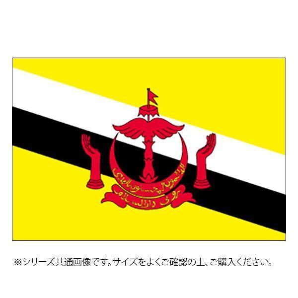 N国旗 ブルネイ メーカー直送 No.2 23392 最新アイテム W1350×H900mm