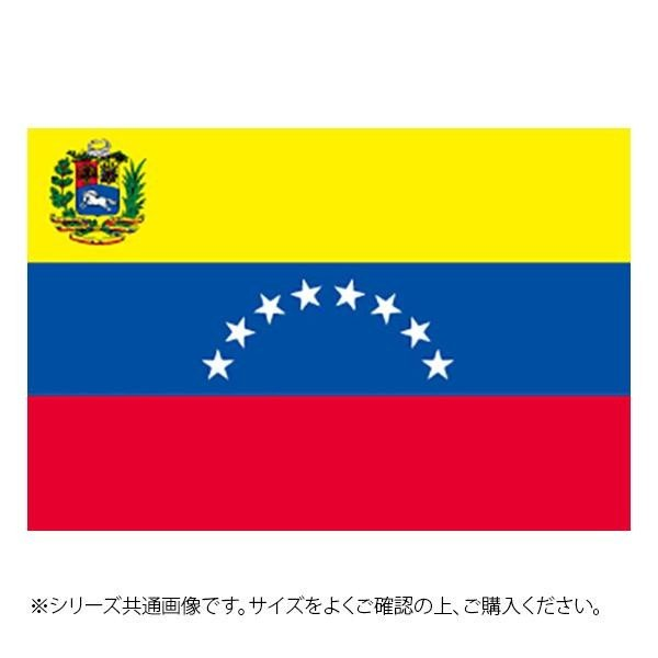N国旗 着後レビューで 送料無料 ベネズェラ No.2 W1350×H900mm 23416 定価