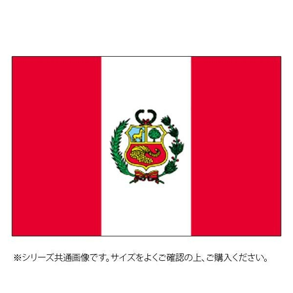 日本製 N国旗 ペルー No.2 W1350×H900mm 通販 23432