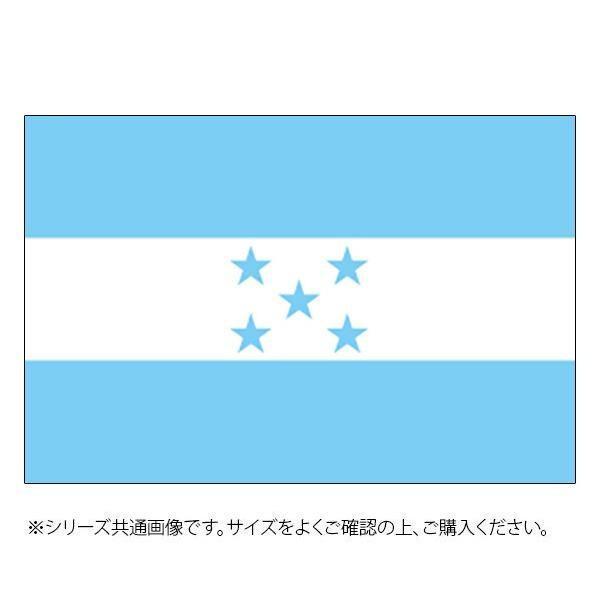 N国旗 ホンジュラス No.2 クリアランスsale 期間限定 W1350×H900mm 倉庫 23436