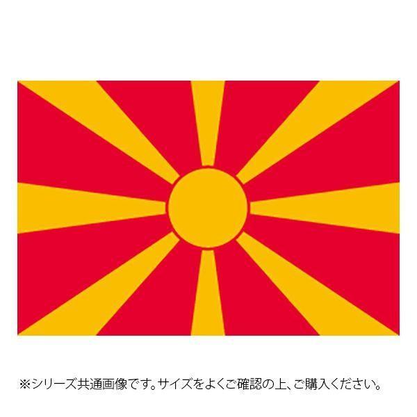 N国旗 売り出し マケドニア セール No.2 W1350×H900mm 23464