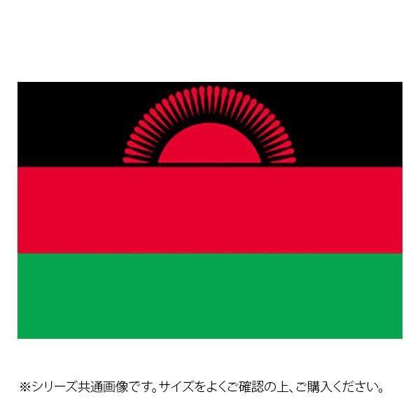 N国旗 マラウイ No.2 23472 メーカー公式ショップ W1350×H900mm オリジナル