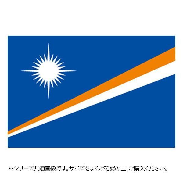 N国旗 期間限定送料無料 マーシャル諸島 No.2 23488 W1350×H900mm 25%OFF