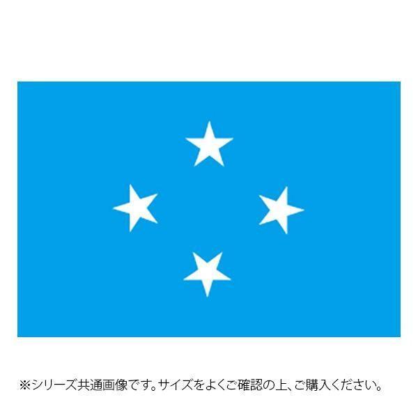 N国旗 人気ブランド多数対象 ミクロネシア No.2 最安値に挑戦 23492 W1350×H900mm