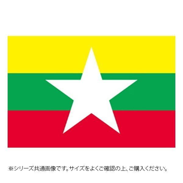 セール開催中最短即日発送 N国旗 ミャンマー No.2 W1350×H900mm 23504 安心の定価販売