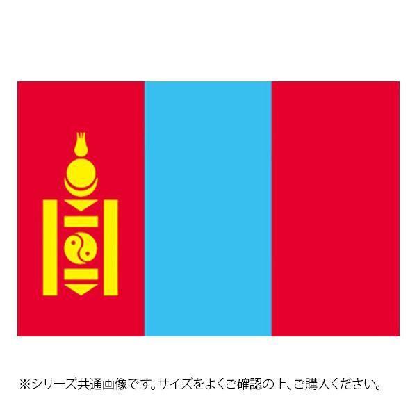 好評受付中 最新 N国旗 モンゴル No.2 W1350×H900mm 23532