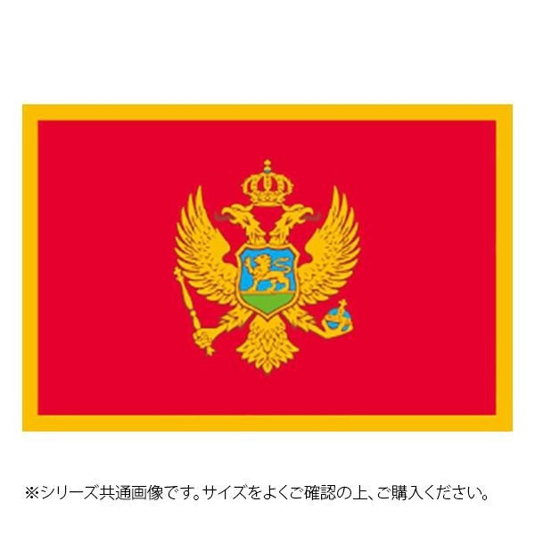 N国旗 オンラインショップ モンテネグロ 最新号掲載アイテム No.2 W1350×H900mm 23536