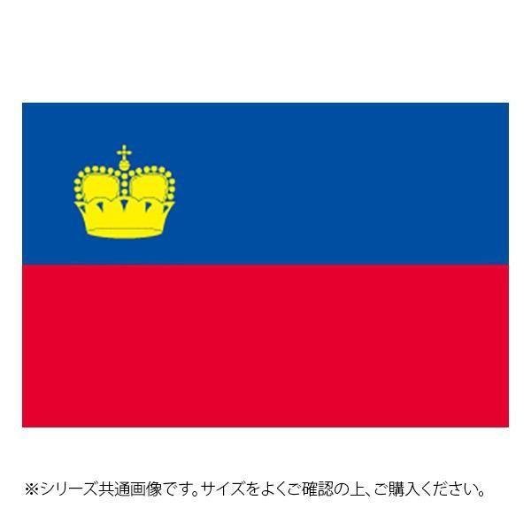 N国旗 リヒテンシュタイン 新作製品 世界最高品質人気 No.2 23564 爆売り W1350×H900mm