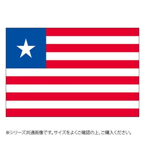 N国旗 リベリア No.2 W1350×H900mm 至高 人気の製品 23568