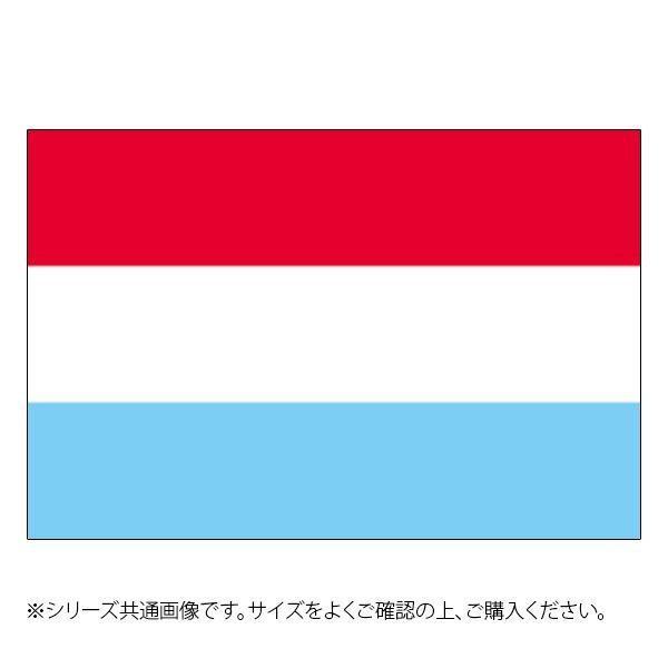 N国旗 ルクセンブルク No.2 23572 正規品 高品質新品 W1350×H900mm
