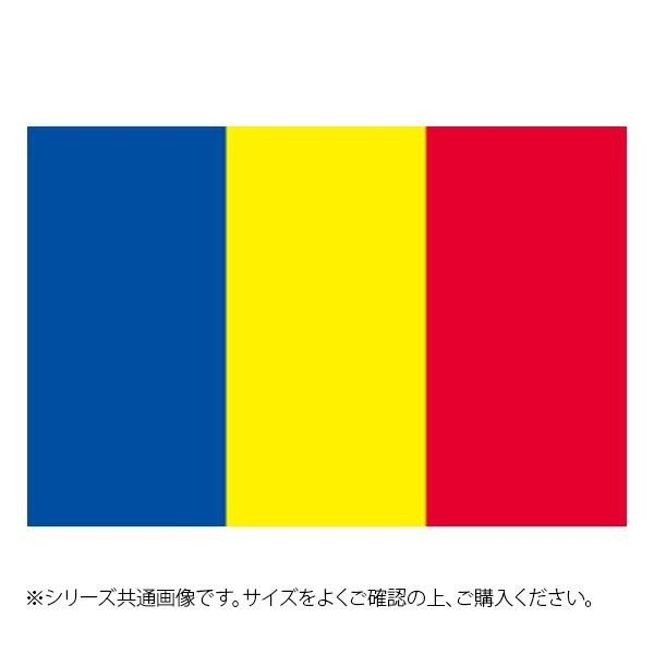 N国旗 入荷予定 Seasonal Wrap入荷 ルーマニア No.2 W1350×H900mm 23580