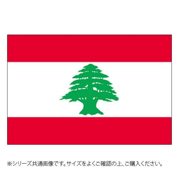 N国旗 レバノン 国内即発送 バーゲンセール No.2 23588 W1350×H900mm