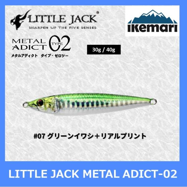 LITTLE JACK METAL ADICT-02/リトルジャック メタルジグ メタルアディクト02|ikemari|05