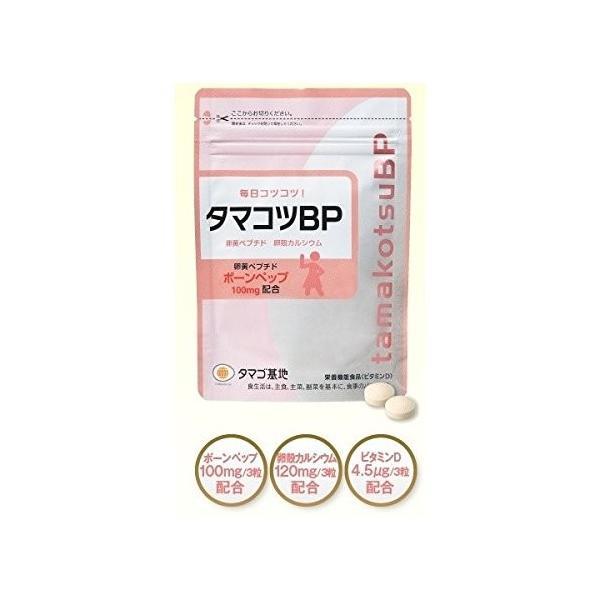 タマコツBP 90粒 タマゴ基地 ビタミンD 卵黄ペプチド|ikesma