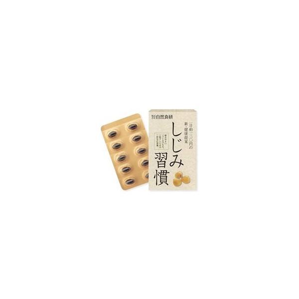 自然食研 しじみ習慣 10粒 黄金しじみ 送料無料|ikesma