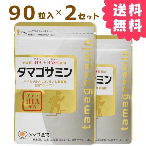 タマゴサミン アイハ 90粒 2袋 成分 グルコサミン|ikesma