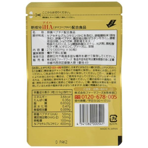 タマゴサミン アイハ 90粒 2袋 成分 グルコサミン|ikesma|02