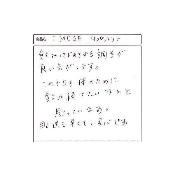 イミューズ キリン 60粒入 プラズマ乳酸菌 iMUSE|ikesma|02