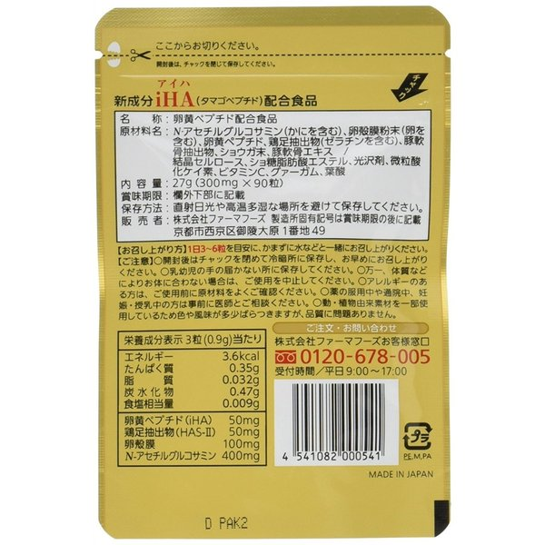 タマゴサミン アイハ 90粒  軟骨 成分 ファーマフーズ|ikesma|02