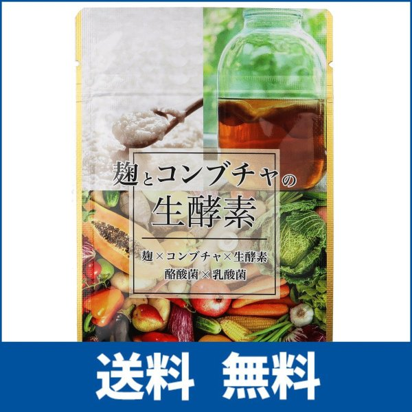 酵素 サプリ 麹酵素 麹とコンブチャの生酵素 30日分 協和食研 コンブチャ こうじ酵素 ikesma