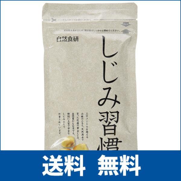 しじみ習慣お得用パック 180粒 黄金しじみ ikesma