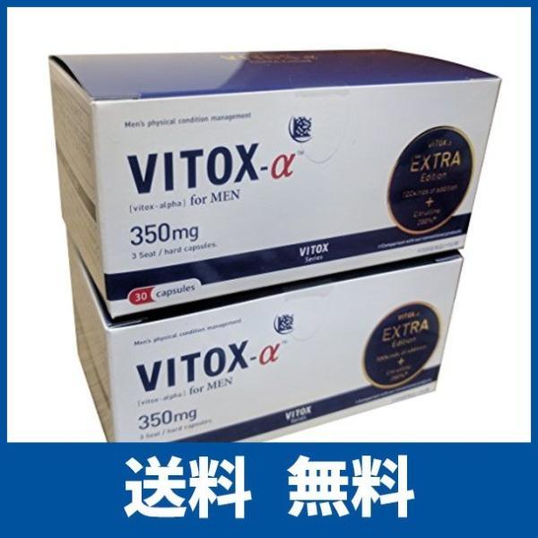 ヴィトックスα 2箱 VITOX-α 2個セット 30日分×2|ikesma