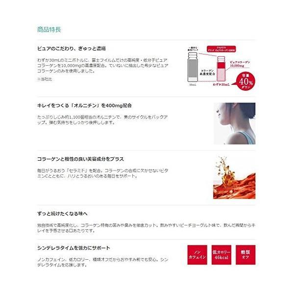 アスタリフト ドリンク ピュアコラーゲン10000 (1箱:30mL×10本) ikesma 06