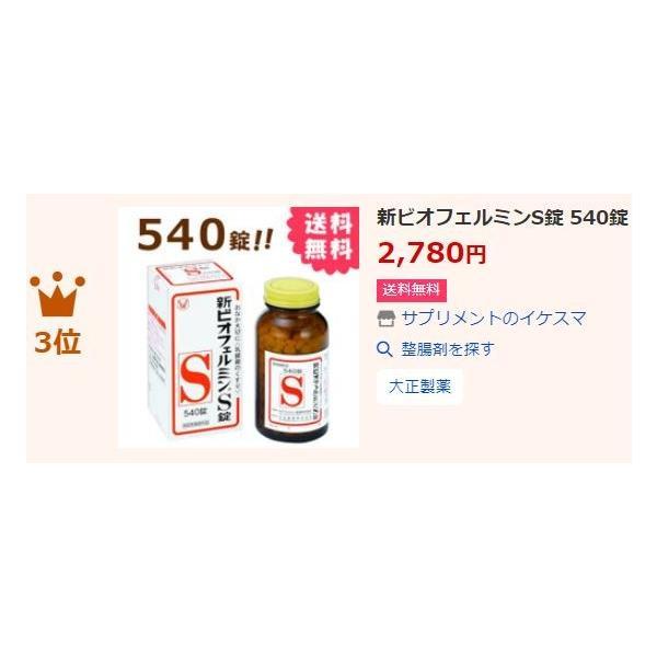 新ビオフェルミンS錠 540錠 ビオフェルミン製薬 大正製薬 ikesma 04
