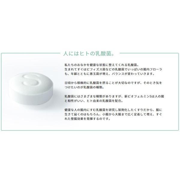 新ビオフェルミンS錠 540錠 ビオフェルミン製薬 大正製薬 ikesma 06