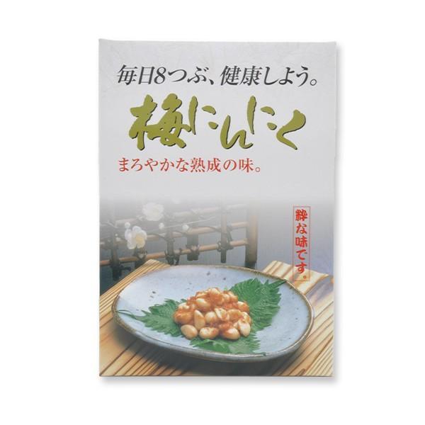 梅にんにく 1kg 500g×2 中京医薬品 粒 ニンニク