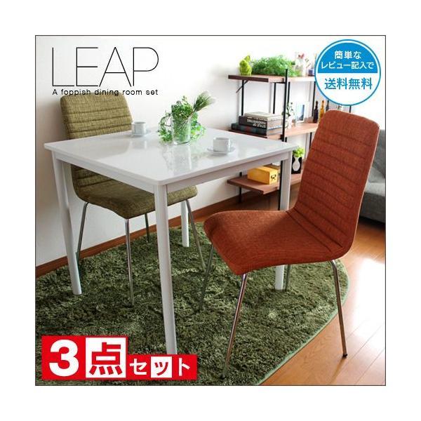 ダイニングテーブル3点セット ホワイト 鏡面 リープ|ikikagu