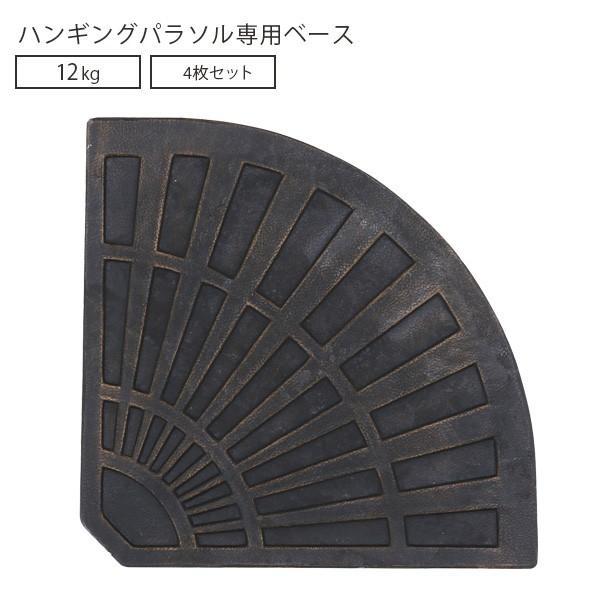 ハンギングパラソル専用ベース 12kg 4枚セット パラソルベース パラソル用 重り 固定 重さ12kg おすすめ