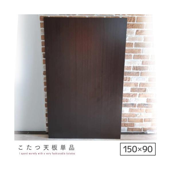こたつ天板 150cm 長方形 木製 セレーノ|ikikagu