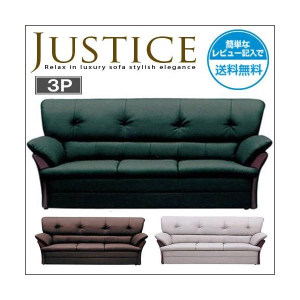 (設置代無料) 三人掛けソファ Justice ジャスティス   ソファ 3人掛けソファ 3人掛けソファー 三人掛け 三人掛けソファ 三人掛けソファー アンティーク