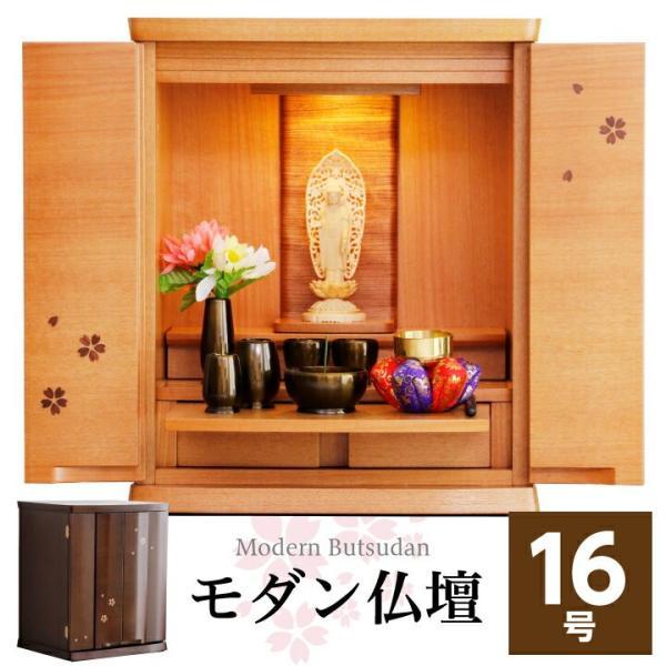 小型仏壇 16号 モダン ミニ おしゃれ コンパクト さくら 桜 小さい 木製 天然木 マンション ウォールナット LEDライト付き
