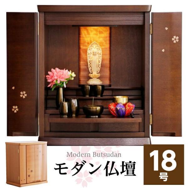 小型仏壇 18号 モダン ミニ おしゃれ コンパクト さくら 桜 小さい 木製 天然木 マンション ウォールナット LEDライト付き