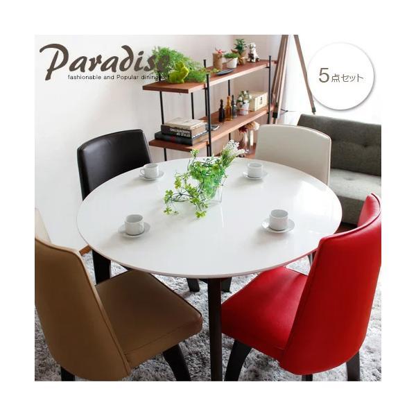ダイニングテーブルセット 5点セット 丸テーブル ホワイト パラダイス|ikikagu