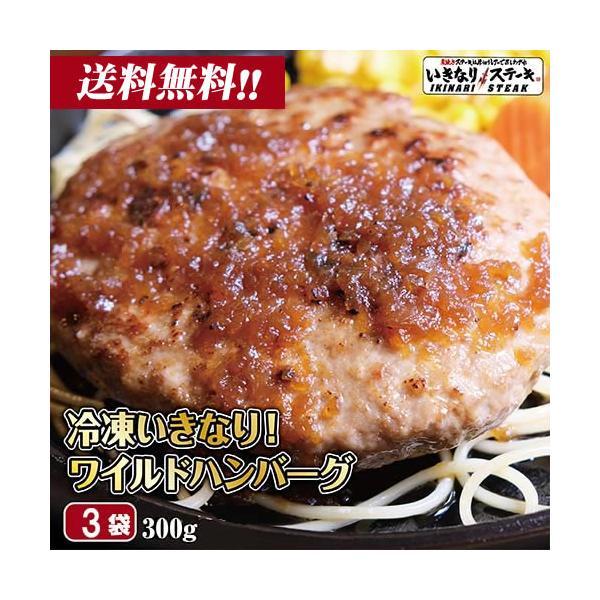 いきなりステーキ ワイルドハンバーグ300g×3個セット 【ギフト 内祝い グルメ ビーフ ハンバーグ 牛 肉 お肉 肉汁】