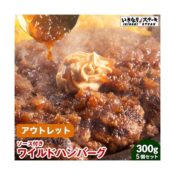 【アウトレット】賞味期限2021年8月23日まで いきなりステーキ ワイルドハンバーグ300g×5個セット 【ギフト 内祝い グルメ ビーフ ハンバーグ 牛 肉 お肉】