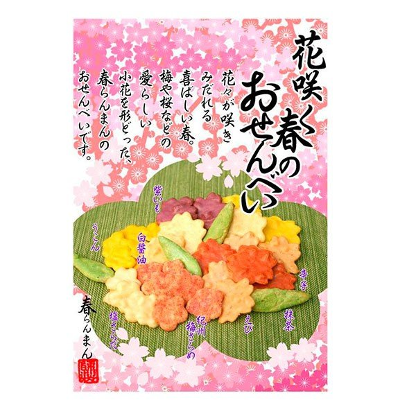 送料無料 花咲く春のおせんべい×6箱セット[代引き不可]