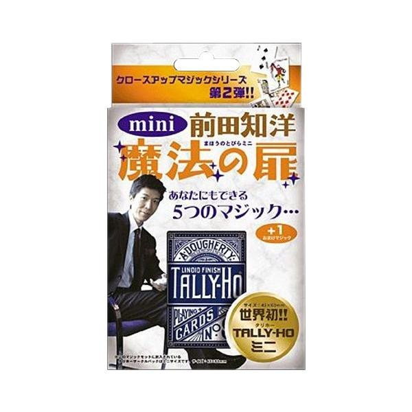 送料無料 マジックセット 前田知洋 魔法の扉ミニ 30109