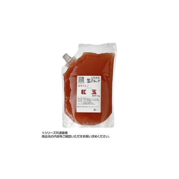 送料無料 かき氷生シロップ 信州りんご紅玉 業務用 1kg[代引き不可]