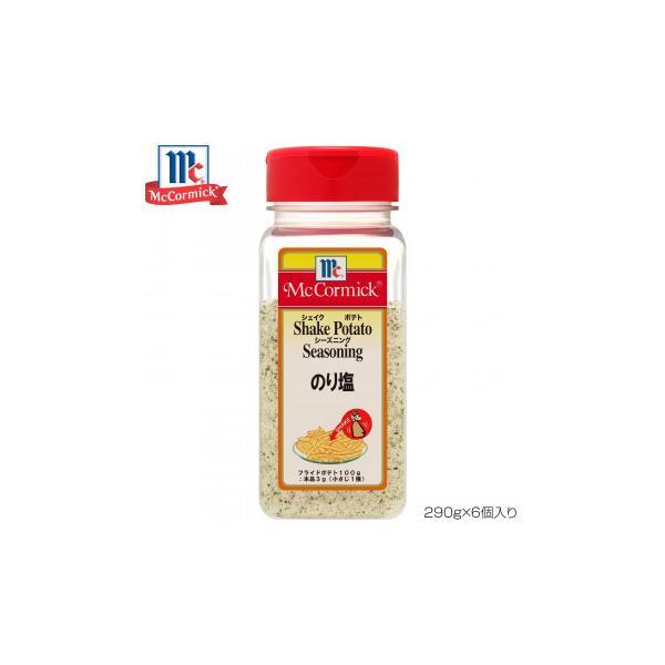 送料無料 YOUKI ユウキ食品 MC ポテトシーズニング のり塩 290g×6個入り 223330