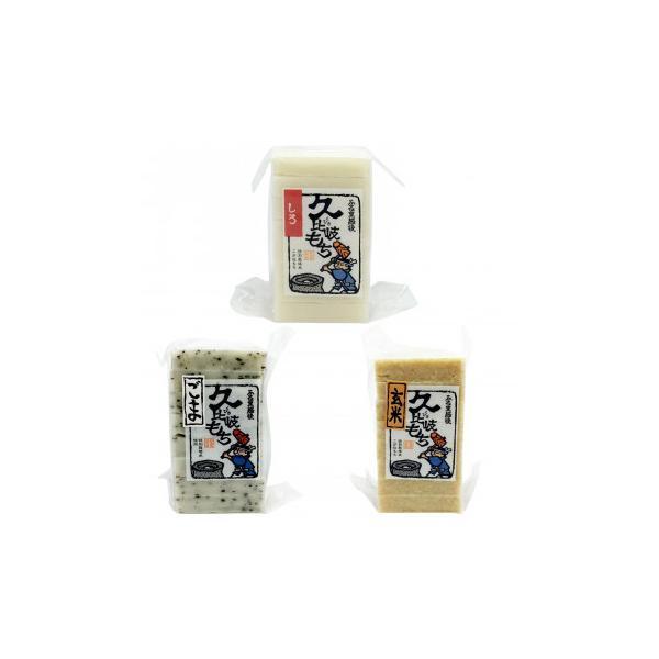 送料無料 久比岐の里29 白餅・ごま餅・玄米餅 各2本 計6本セット[代引き不可]