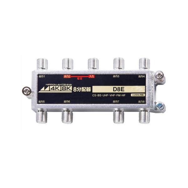 送料無料 日本アンテナ 4K8K対応屋内用8分配器 D8E 2181606