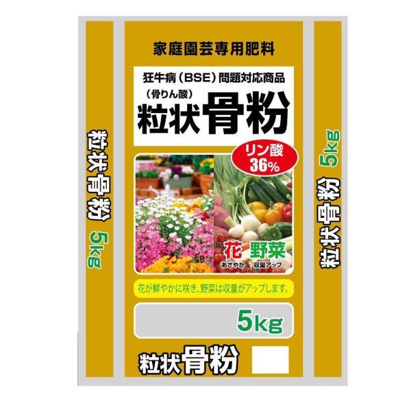 送料無料 狂牛病(BSE)問題対応商品 粒状骨粉 5kg 2袋セット