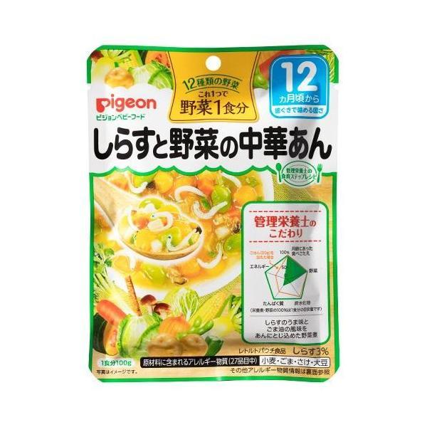 送料無料 Pigeon(ピジョン) ベビーフード(レトルト) しらすと野菜の中華あん 100g×48 12ヵ月頃〜  1007735