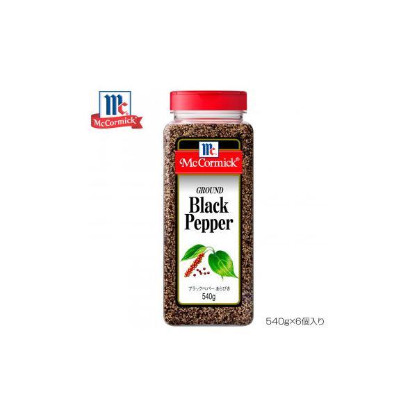 送料無料 YOUKI ユウキ食品 MC ブラックペッパーあらびき 540g×6個入り 223006