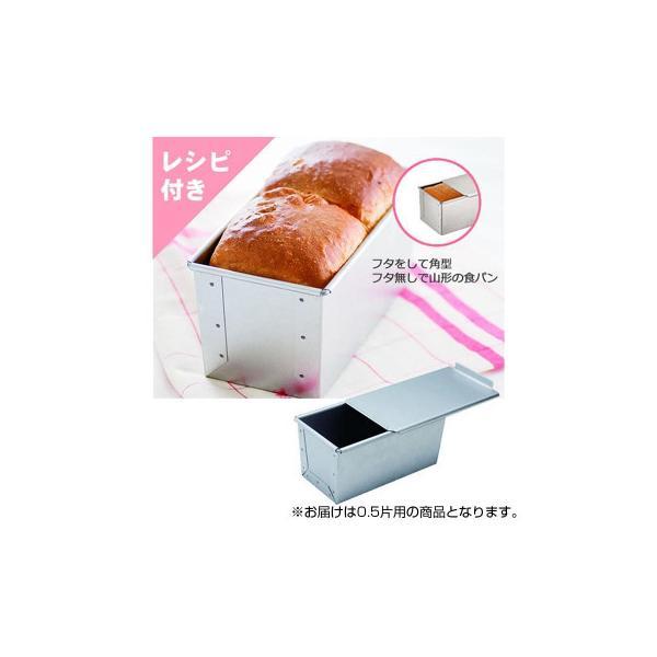 送料無料 パン屋さんの食パン焼型 フタ付 0.5片用 イ-32